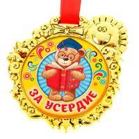 """Медаль пластмассовая """"За усердие"""" (6,5х7 см)"""