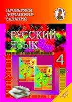 Проверяем домашние задания. Русский язык 4 класс