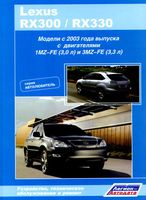 Lexus RX300 / RX330. Устройство, техническое обслуживание и ремонт