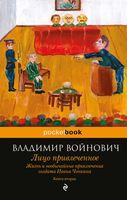 Жизнь и необычайные приключения солдата Ивана Чонкина. Книга 2. Лицо привлеченное (м)