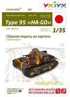 """Сборная модель из картона """"Танк Ha-Go"""" (масштаб: 1/35)"""