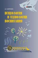 Психология и технологии воспитания