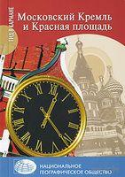 Московский Кремль и Красная площадь