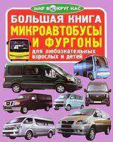 Большая книга. Микроавтобусы и фургоны