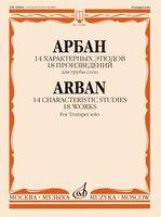 14 характерных этюдов. 18 произведений. Для трубы соло