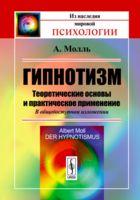 Гипнотизм. Теоретические основы и практическое применение. В общедоступном изложении
