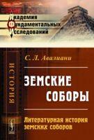 Земские соборы. Литературная история земских соборов