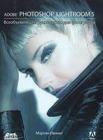 Adobe Photoshop Lightroom 5. Всеобъемлющее руководство для фотографов