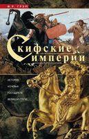 Скифские империи
