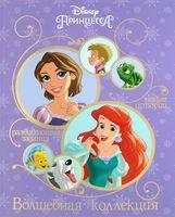 Принцессы. Волшебная коллекция