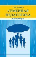 Семейная педагогика. Практикум