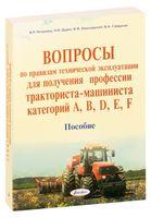 Вопросы по правилам технической эксплуатации для получения профессии тракториста-машиниста категорий A, B, D, E, F