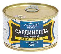 """Сардинелла консервированная """"Акватория Вкуса. С добавлением масла"""" (230 г)"""