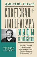 Советская литература. Мифы и соблазны