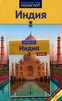 Индия. Путеводитель с мини-разговорником (+ карта)