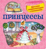 Принцессы. Детская энциклопедия с окошками