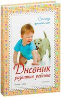 Дневник развития ребенка. От 1 до 3 лет