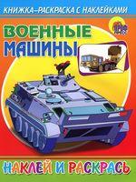 Военные машины. Раскраска с наклейками (м)