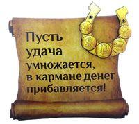 """Фигурка деревянная на магните """"Пусть удача умножается"""" (8,5*8,5 см, арт. 10372983)"""