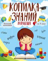 Копилка знаний малыша (Комплект из 3-х книг)