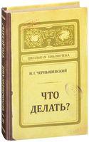 """Записная книжка """"Что делать?"""" (А5)"""