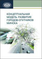Концептуальная модель развития городов-спутников Минска