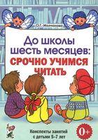 До школы шесть месяцев: срочно учимся читать. Планирование и конспекты занятий с детьми 5-7 лет