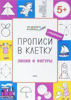 Линии и фигуры. Тетрадь для занятий с детьми 5-6 лет