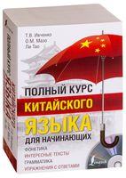 Полный курс китайского языка для начинающих (+ CD)