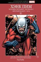 Супергерои Marvel. Официальная коллекция. Том 14. Хэнк Пим