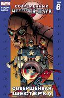Современный Человек-Паук. Том 6. Совершенная Шестёрка