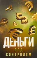 Деньги под контролем