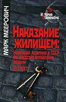 Наказание жилищем. Жилищная политика в СССР как средство управления людьми. 1917-1937