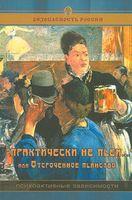 """""""Практически не пьем..."""", или Отсроченное пьянство"""