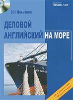 Деловой английский на море (+ CD)