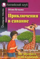 Приключения в саванне (м)