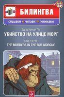 Убийство на улице Морг (+ CD)