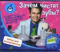 """Набор для опытов """"Зачем чистят зубы?"""""""