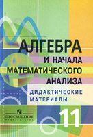 Алгебра и начала анализа. Дидактические материалы. 11 класс