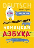 Занимательная азбука. Книжка в картинках на немецком языке