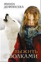 Выжить с волками
