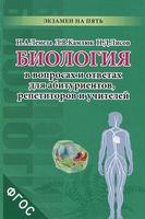 Биология в вопросах и ответах для абитуриентов, репетиторов и учителей