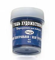 Гуашь художественная (синяя спектральная; 40 мл)