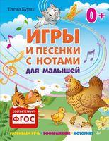 Игры и песенки с нотами для малышей