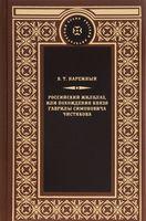 Российский Жилблаз, или Похождения князя Гаврилы Симоновича Чистякова