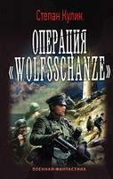 "Операция ""Wolfsschanze"" (16+)"