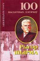 Рыгор Шырма