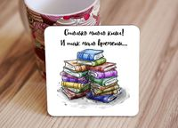 """Подставка под кружку """"Столько много книг!"""" (art. 56)"""