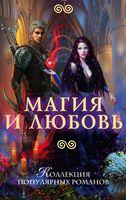 Магия и любовь. (Комплект из 4 книг)