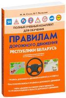 Полный учебный комплект для обучения правилам дорожного движения Республики Беларусь 2017